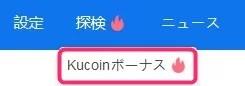 日本語におけるKucoinにおける配当の受取確認方法