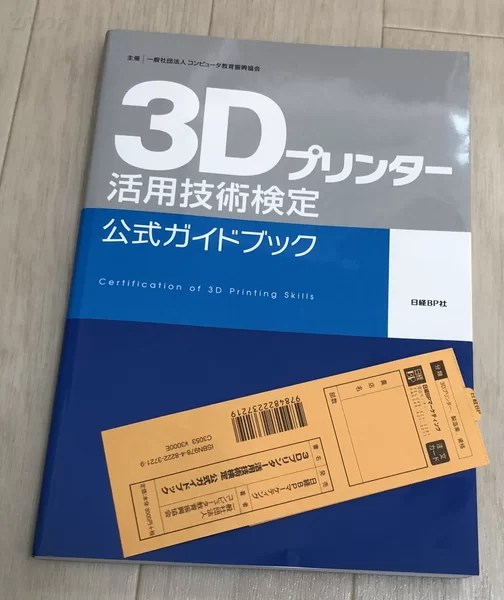 3Dプリンター活用技術検定の公式ガイドブック
