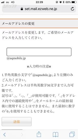UQ mobileのメールアドレス変更