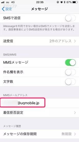 UQモバイルのメールアドレスをMMSに設定する