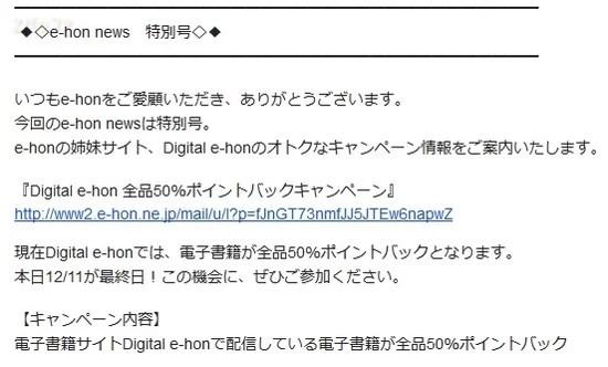 Digital e-honでは時々全商品50%ポイント還元を行っていた