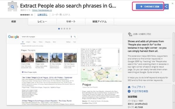 Extract People also search phrases in Googleの追加インストール