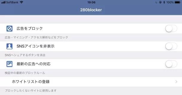280blockerアプリを起動した状態