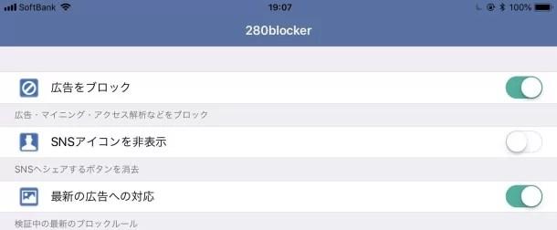 280blockerで広告をブロックする設定