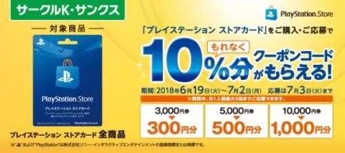 キャンペーンを利用してPSNカードを安く購入