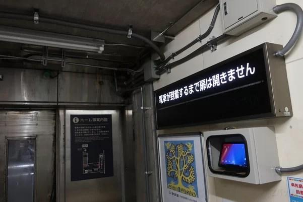 美佐島駅の地下扉近くにある電子掲示板