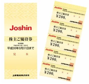 Joshinの株主優待割引券