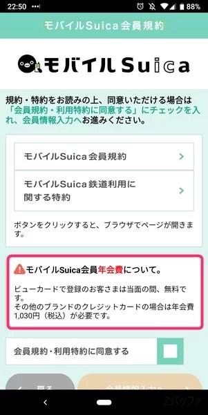 ビューカード以外でモバイルSuicaを利用する場合は1030円の年会費がかかる