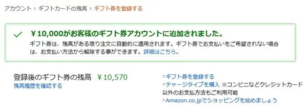 Amazonのアカウントにギフト券が反映