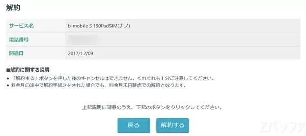 「b-mobile S 190 Pad SIM」の解約手続き