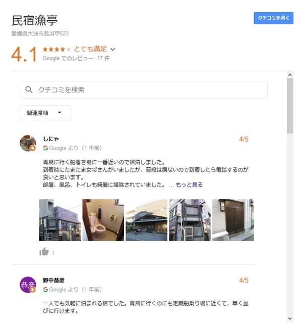 青島へ行く際に利用される民宿漁亭の評判