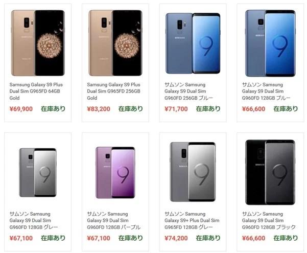 ETOREN Galaxy S9の販売価格