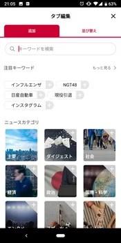 dmenuニュースアプリでキーワードを登録する画面
