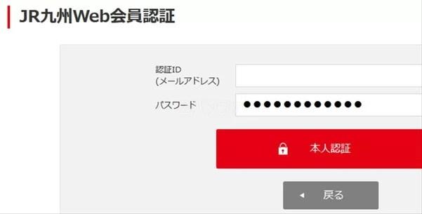 JR九州の会員ログイン画面