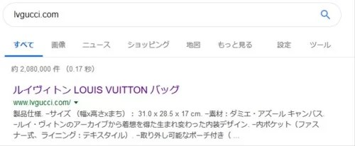 lvgucci.comの検索結果