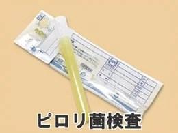 自宅でのピロリ菌検査キット
