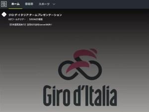 ジロ・デ・イタリア2019もDAZNが独占生中継
