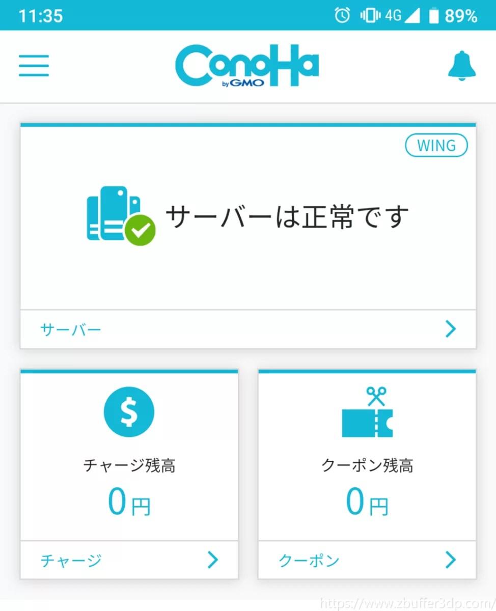 ConoHa WINGスマホアプリでサーバ状況確認