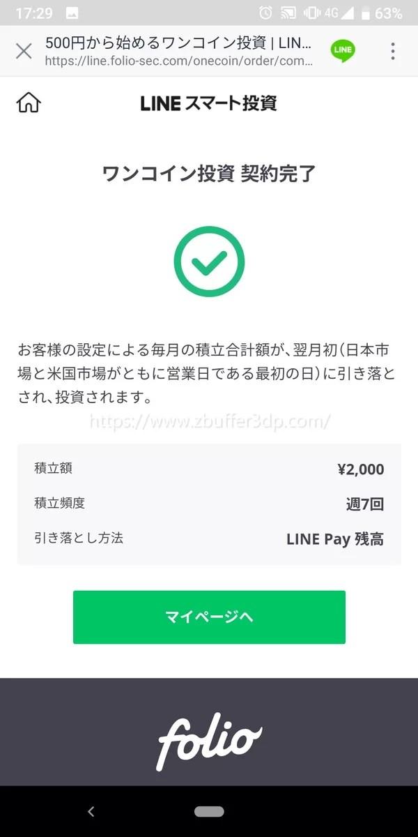 LINE Pay残高で投資