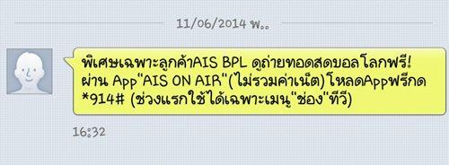 ais on air app