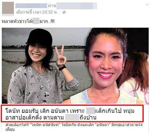 donut-news-edit-facebook-sanook-1