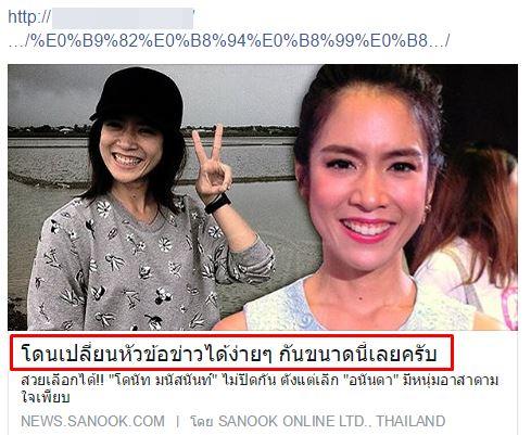 donut-news-edit-facebook-sanook-5