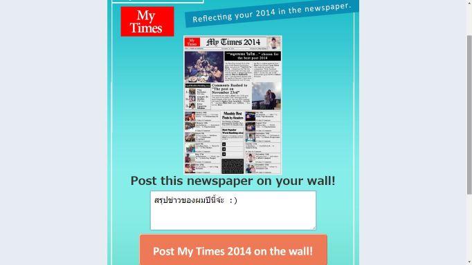 my-times-facebook-newpaper-app-2