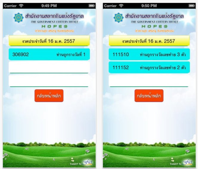thai-glo-lotterry-app-download-02