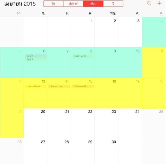 songkran-holiday-april-2015-longday-plan-4