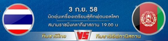 thairath-football-002