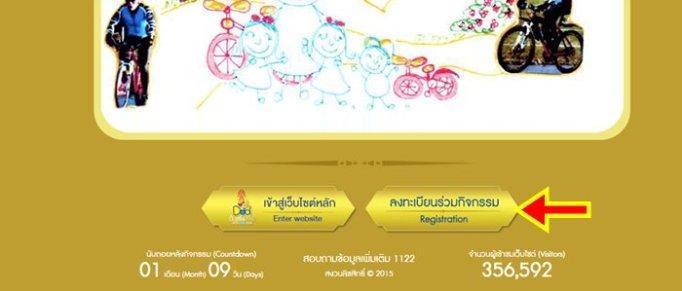 bike-for-dad-registration-001
