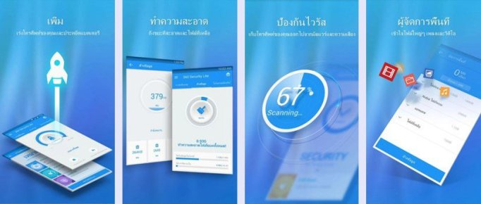 360-Security-Lite-app-booster-and-antivirus-android-02