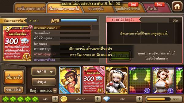 line-get-rich-300-diamond-004