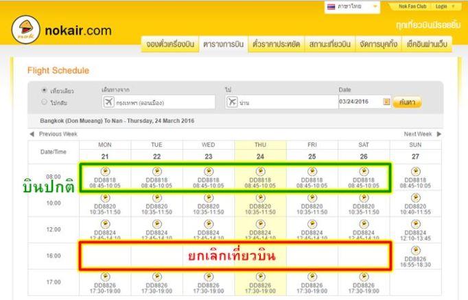 nokair-check-cancel-Flight-schedule-03