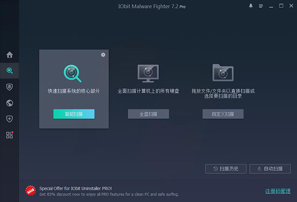 IObit Malware Fighter Chinese cracked version