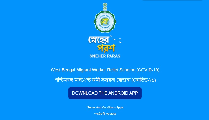 Snehar Paras App Download