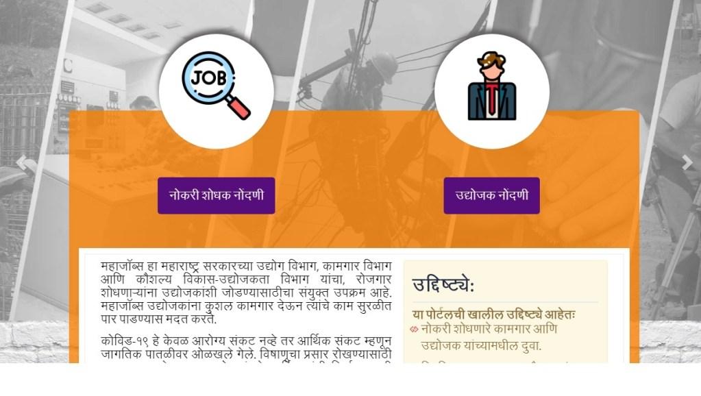 Maha Job Portal Registration