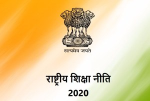 New Education Policy 2020 in Hindi PDF