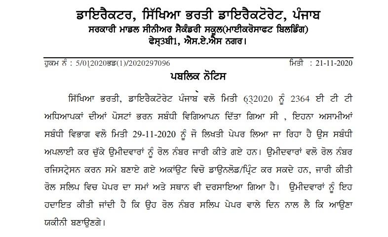 Punjab ETT Teacher Admit Card 2020