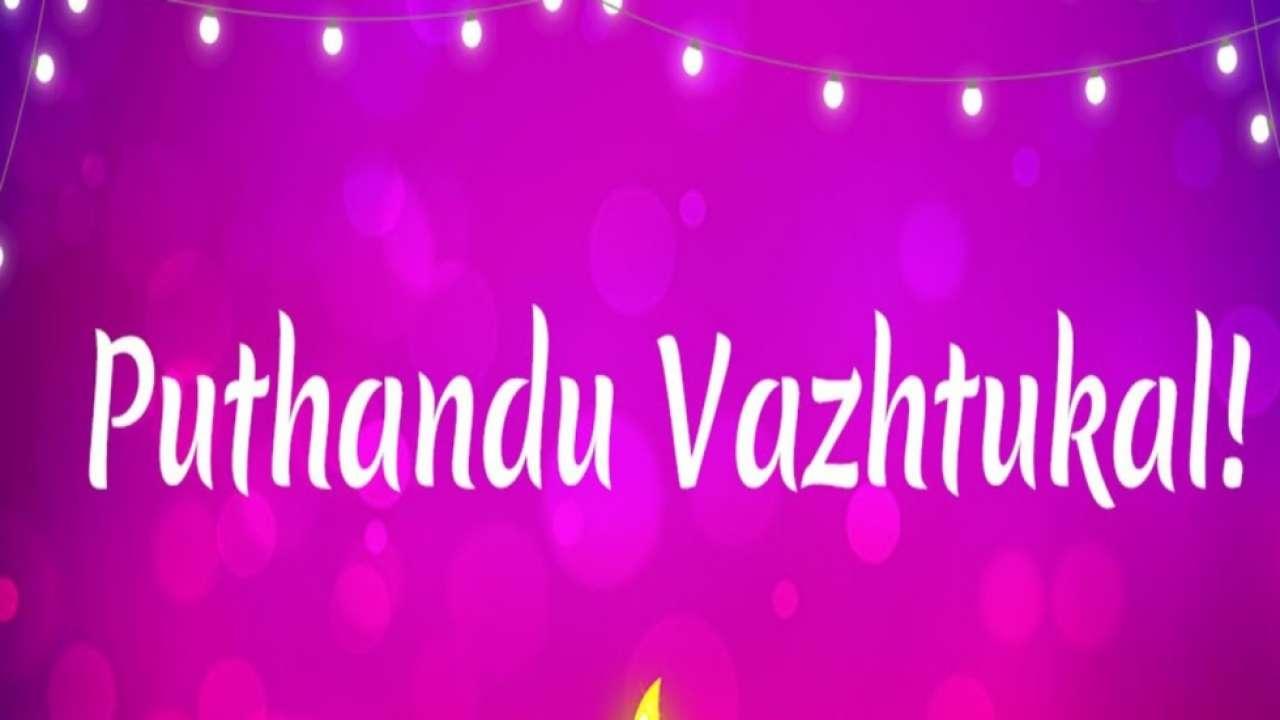 Tamil Puthandu Vazthukal 2021 Images