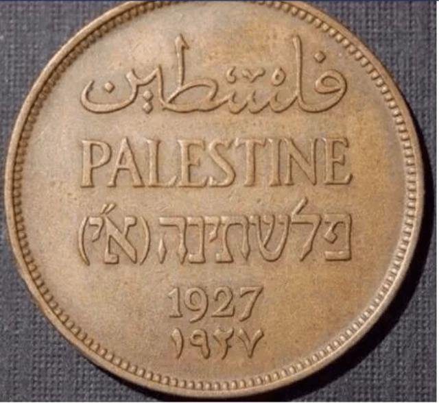 """מטבע מנדטורית ובה הכתבובת פלשתינה [א""""י]"""