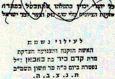 יתפלל לביטול מדינת הציונים בלי שייפגעו יהודים. הסידור הסאטמרי.