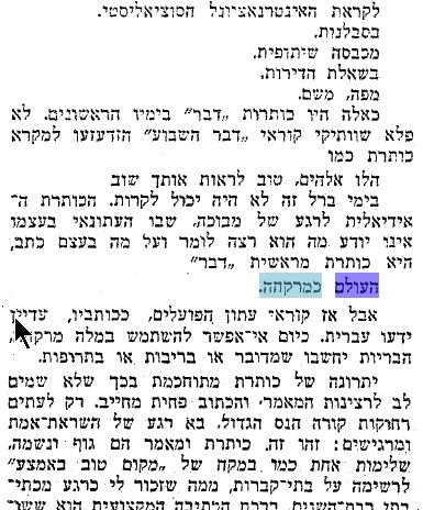 אפה הימים שידעו עברית
