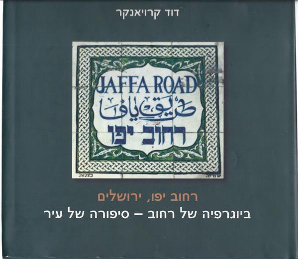 שער ספרו של קרויאנקר רחוב יפו ירושלים
