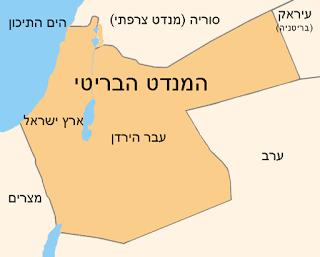גבולות המנדט הבריטי שנקבעו על ידי חבר הלאומים