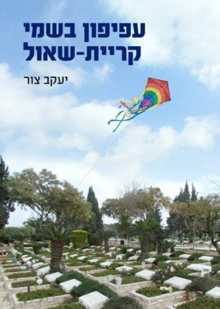 cover-kite2