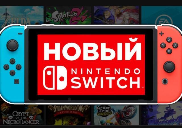 Обзор новой ревизии Nintendo Switch - автономность превыше всего 28