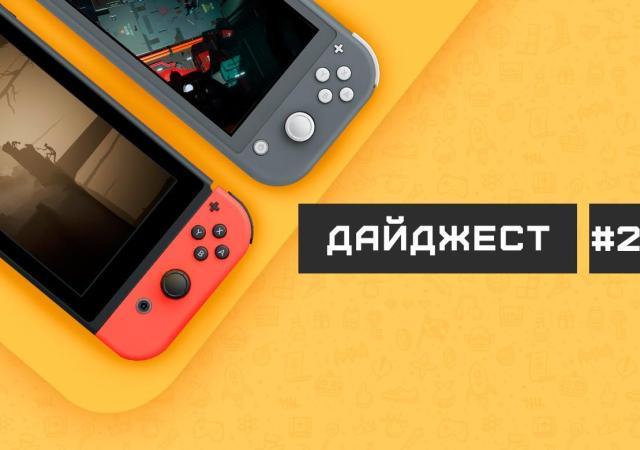 Дайджест — Nintendo News #21 (17.02.20 — 24.02.20) 26