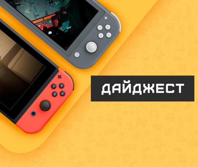 Дайджест — Nintendo News #21 (17.02.20 — 24.02.20) 21