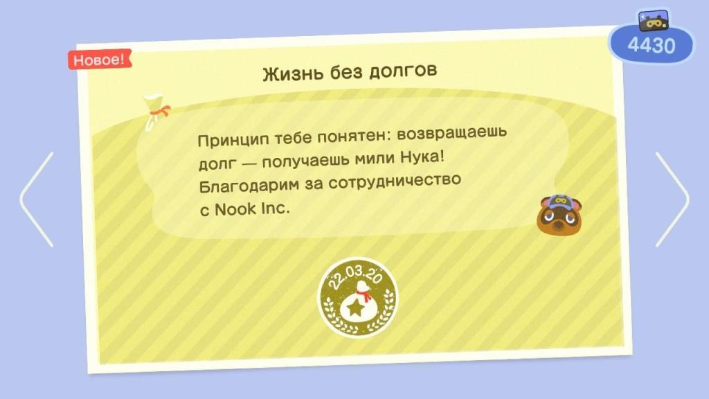 Animal Crossing: New Horizons – Рай для интроверта 26